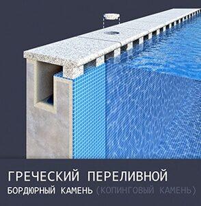 греческий перелив в бассейне эскиз